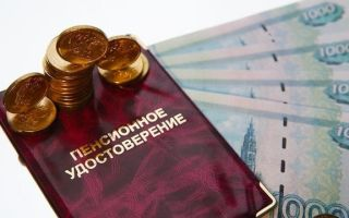 Как повысить пенсию по старости пенсионеру: критерии для увеличения