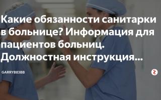Должностные обязанности санитарки в больнице с лежачим больным —  что в них входит?