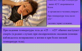 Какая температура тела (высокая или низкая) несет угрозу летального исхода для человека