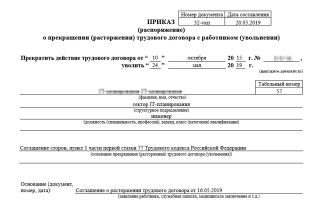 Как получить выплату за задержку трудовой при увольнении сотрудника: документы и сроки получения