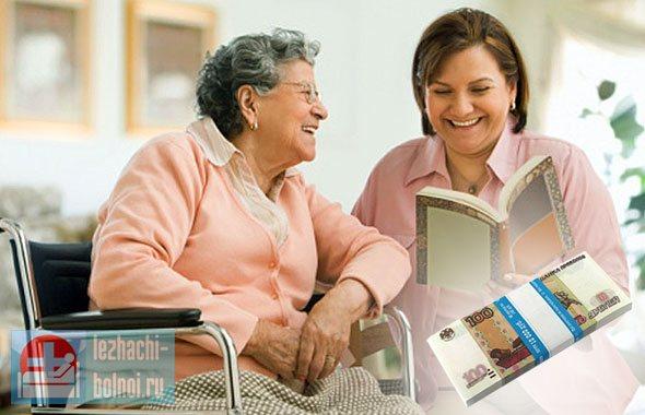 Как оформить пенсию по уходу за престарелыми родителями