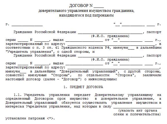 Договор с сиделкой с проживанием, договор на оказание патронажных услуг образец