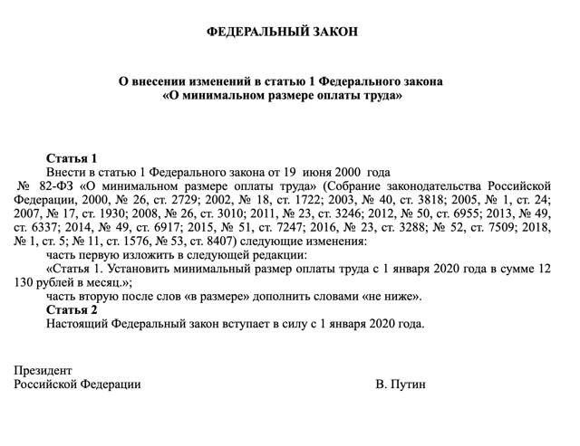 МРОТ в Российской Федерации в 2020 году: таблица размеров выплат по регионам