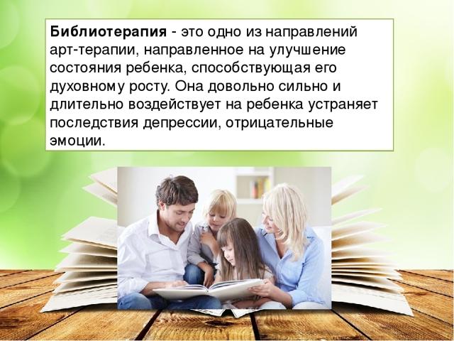 Библиотерапия для пожилых людей (терапия чтением) - суть данного метода