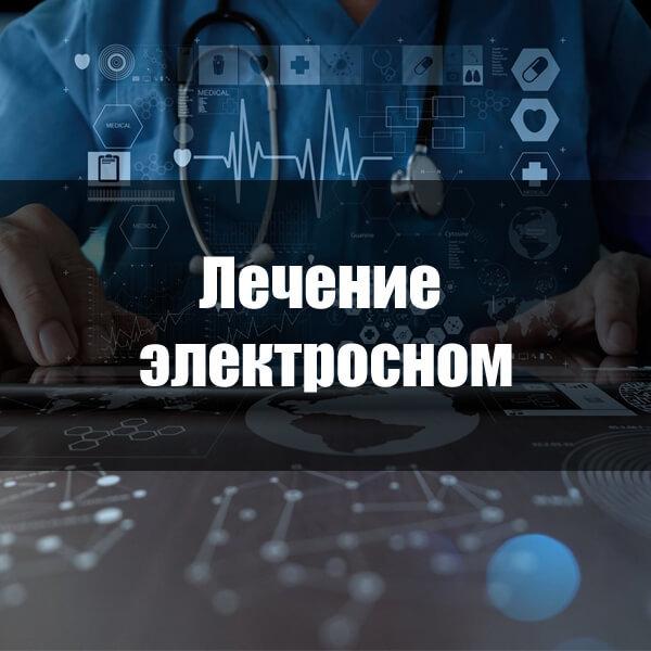 Электросон: проведение процедуры, что лечит, противопоказания+обзор аппарата для данной процедуры ЭС-10-5