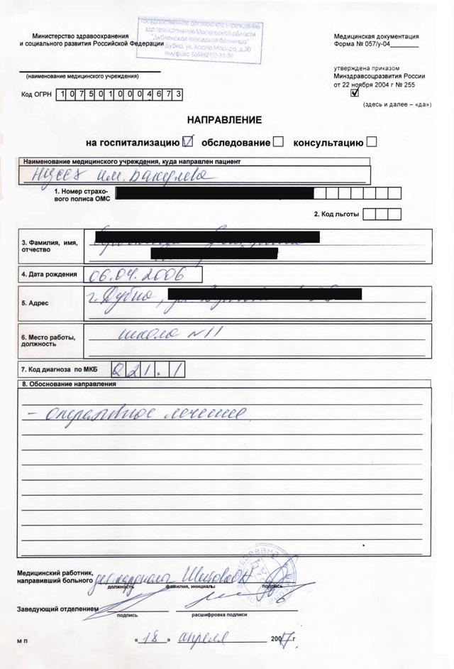 Льготное лечение гепатита С: кто имеет право и документы для получения квоты