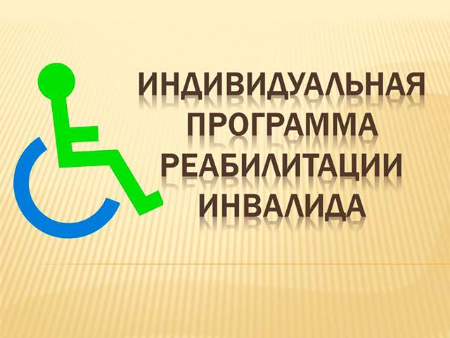 Где получить индивидуальную программу реабилитации инвалида (ИПР): необходимые документы и справки