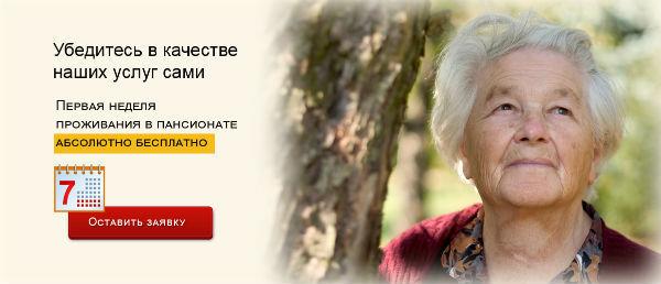 Одиночество в пожилых людей: причины одиночества и как с ним бороться