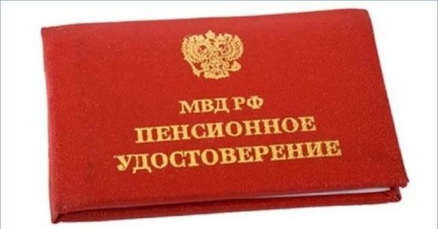 Индексация пенсий сотрудникам МВД в 2020 году: размер надбавки пенсионерам