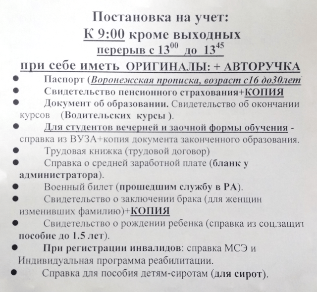 Как инвалиду третьей группы получить пособие по безработце: подробная инструкция