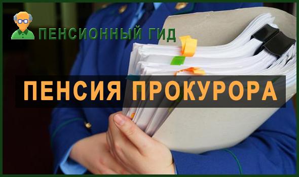 Пенсия работников прокуратуры: виды доплат и необходимы стаж для расчета