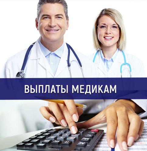 Список должностей медиков и педагогов имеющих право на для оформления льготной пенсии в 2020 году