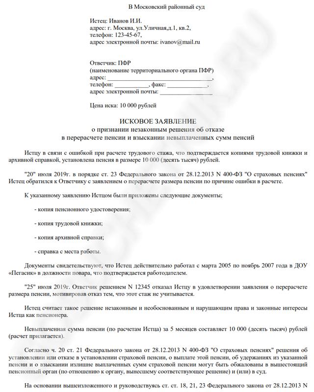 Как правильно написать заявление на перерасчет пенсии в 2020 году: образец документа