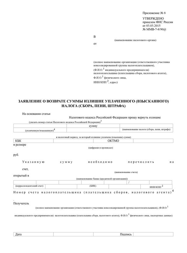 Как офрмить налоговый налоговый вычет при покупке квартиры в новостройке: необходимые документы и сроки получения преференции