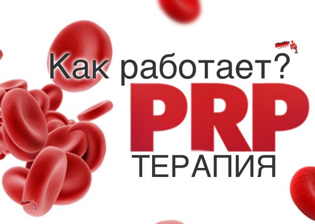 prp терапия в ортопедии: показания и противопоказания