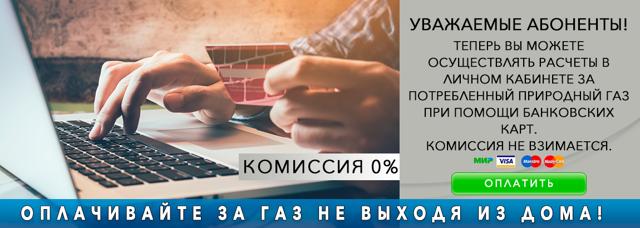 Какие льготы на газ положены пенсионерам в РФ в 2020 году: полный перечень государственных преференций