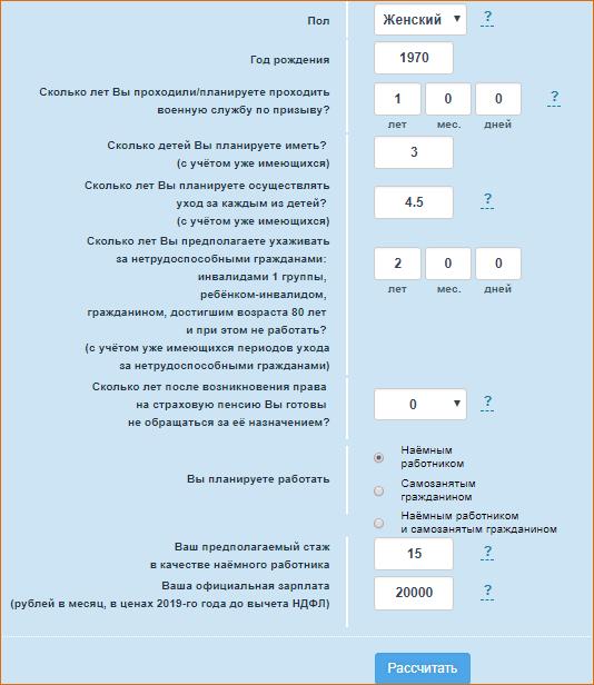 ИПК в 2020 году: размер, формула и пример расчета коэффициента