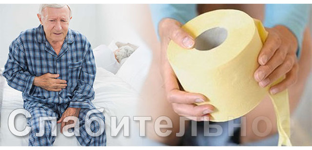 Эффективны ли слабительные средства при запорах у пожилых людей
