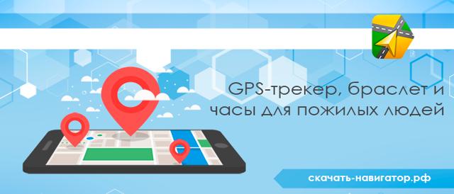 Контроль за престарелыми с помощью gps трекера