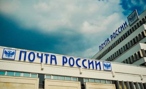 Способы получения пенсии по почте России в 2020: почтовое окно, на дому, по доверенности и через банковский перевод