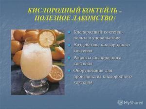 Кислородный коктейль: как правильно употреблять