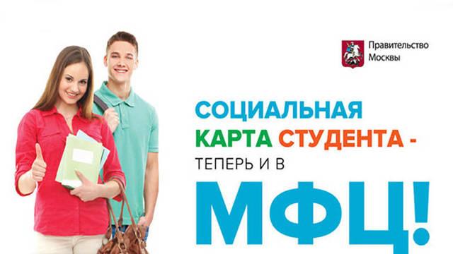 Как можно получить социальную карту москвича в 2020 году: необходимые документы, подача заявления и сроки изготовления