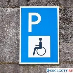 Как оформить льготную парковку инвалиду 3 группы: подробный алгоритм действий