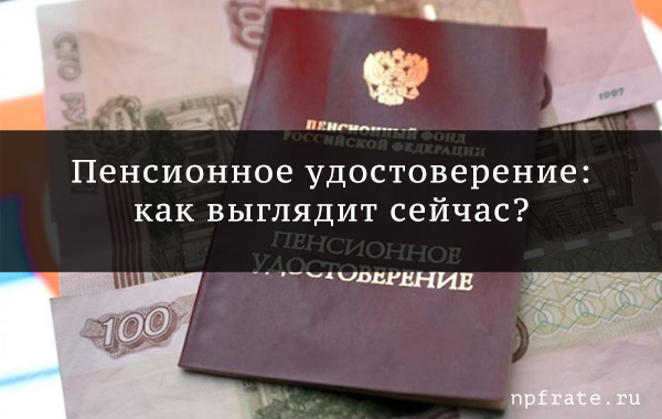 Порядок оформления пенсионного удостоверения: куда писать заявление и где забирать документ