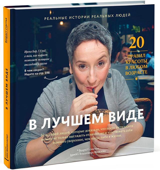 Мотивирующие книги для пенсионеров - рейтинг лучших