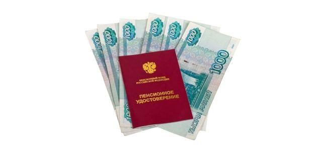 Условия для получения накопительной части пенсии в 2020 году: необходимые документы и расчет выплат