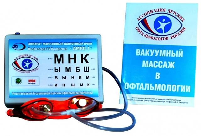 Вакуумные очки Сидоренко: способ применения и противопоказания