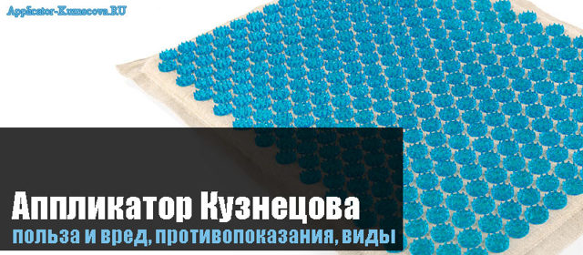 Польза и вред для организма от аппликатора Кузнецова