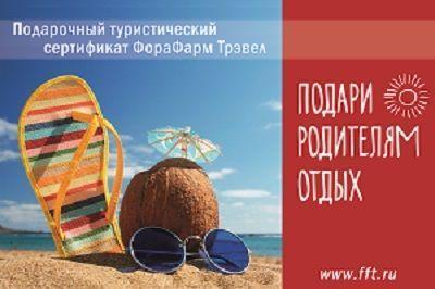 Клуб путешествий для пожилых «Бархатный сезон» - как стать участником