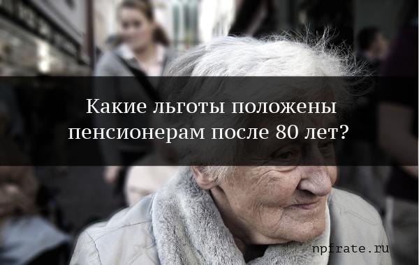Какие льготы и выплаты положены пенсионерам после 80 лет: оплата ЖКХ, медицинские и надбавка к пенсии